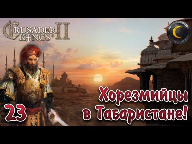 CK II Jade Dragon Хорезмшах 23 На Табаристан