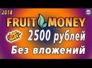 💲 Как Заработать помимо вложений в интернете 0018 году 💲Fruitmoney org потеха на зарабатывания денег.