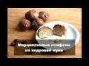 марципановые конфеты из кедровой муки
