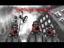 Фёдор Чистяков - Нежелательная песня