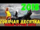Горячая Десятка Хитов Лучшие песни года Новинки 2018