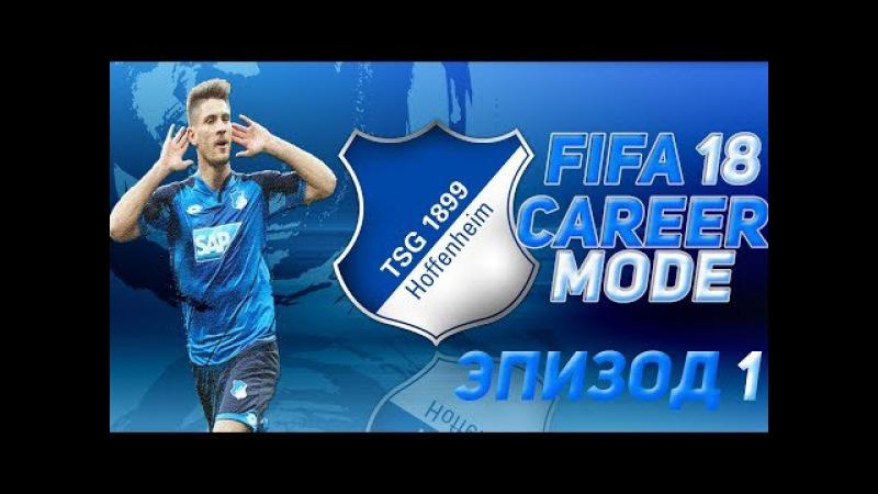 Даёшь Молодёжь FIFA 18 Карьера тренера за Хоффенхайм 1 Предсезонка