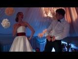 Love is: Танец молодых