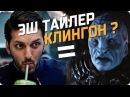 Эш Тайлер – Клингон Вок Звёздный путь Дискавери Кино Сериал