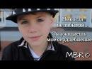 MattyBRaps - You Make My Heart Skip (русские субтитры)