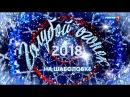 Новогодний Голубой огонек 2018 🎄 Новогодний праздничный концерт. Новый год 2018 Россия 1