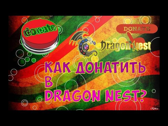 Dragon Nest Europe • Как донатить