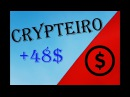 Crypteiro вывел 2800р