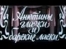 Анютины глазки и барские ласки (1990). Музыкальный фильм, комедия | Фильмы. Золотая коллекция