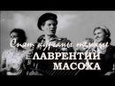 Лаврентий Масоха. Спят курганы тёмные / Большая жизнь, 1939. OST