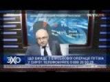 Скандал на Эхо Украины с Матвеем Ганапольским