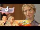 Семейный детектив. 4 серия. Тормозной путь 2011. Драма, детектив @ Русские сериалы