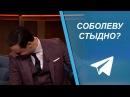 Вечерний Ургант - Николай Соболев облажался, как Ивангай Мнение экстрасенса