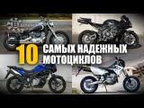 ТОП 10 самых надежных мотоциклов - В шлеме