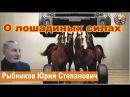 Что такое лошадиная сила. Рыбников Ю.С