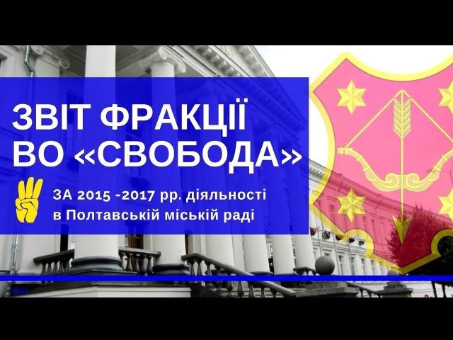 Фракція ВО Свобода у Полтавській міськраді звіт про свою роботу протягом 2015-17 ...