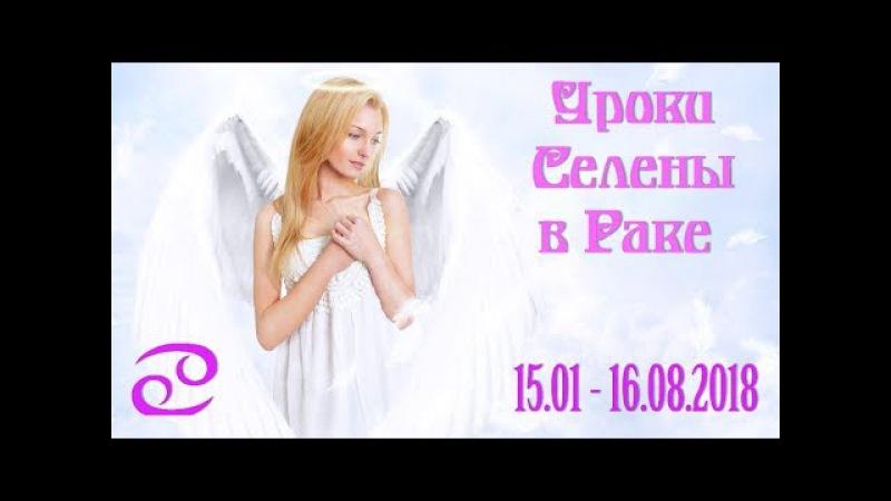 Переход Белой Луны в знак Рака 15.01 - 16.08.2018