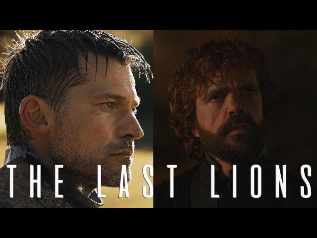 (GoT) Jaime Tyrion || The Last Lions