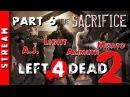 """Стрим по -Left 4 Dead 2-. Глава 6. """"THE SACRIFICE"""". Жертву выберешь ТЫ! [Трое в танке]"""