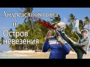 Остров неВЕЗЕНИЯ часть 1 видео с YouTube канала TerlKabot channel