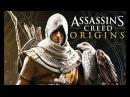 Фильм ASSASSINS CREED ORIGINS игрофильм, полный сюжет, Кредо Ассассина, Истоки 60fps, 1080p