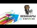 Создание вебинарной комнаты проведение вебинара онлайн в сервисе Бизон 365