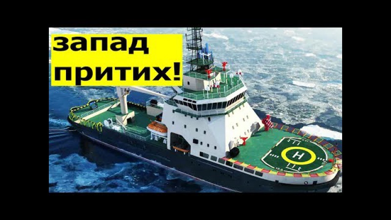 Такого ЕЩЕ не БЫЛО Россия ПОЛУЧИЛА Ледокол нового ПОКОЛЕНИЯ Илья Муромец
