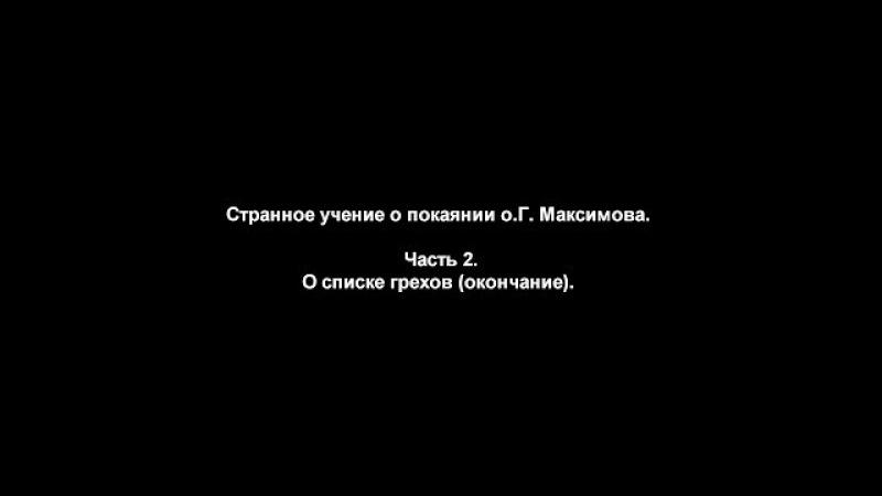 Странное учение о покаянии о.Г. Максимова. Часть 2. О списке грехов (окончание)