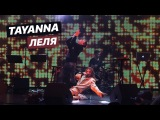 TAYANNA - Леля (Концерт в Киеве) Фанат вышел на сцену и танцевал с TAYANNA - Eurovision Ukraine 2018