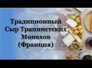 Традиционный Сыр Траппистских Монахов