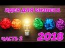 Идея для бизнеса 2018 YouTube Часть 2