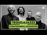 Tequilajazzz - Стратосфера (Acoustic)