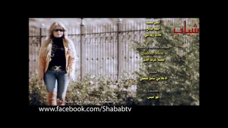 Saria Al Sawas - banat el nass / سارية السواس - بنات الناس