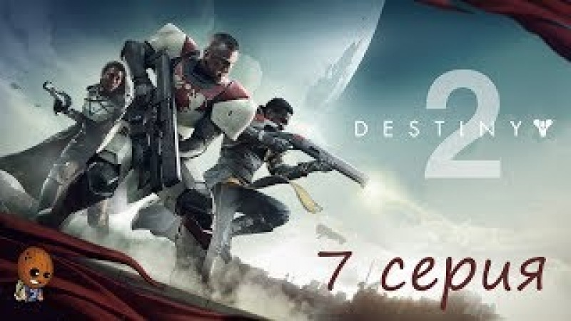 Destiny 2 - Прохождение на русском 7➤ Новый подкласс. Спасение Кейда-6. Осада