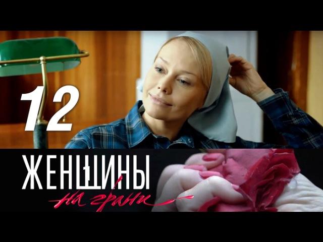 Женщины на грани. 12 серия. Принцесса и дракон (2013) Детектив @ Русские сериалы