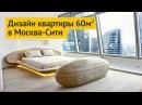 Москва Сити: Квартира в Москва Сити обзор / Апартаменты в Москва Сити в Башне Империя