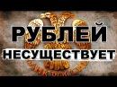 Рублей РФ не существует Новая информация по коду 810 RUR Инструкция по проверке