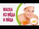 Рецепты масок из меда и яйца для жирной сухой и нормальной кожи лица