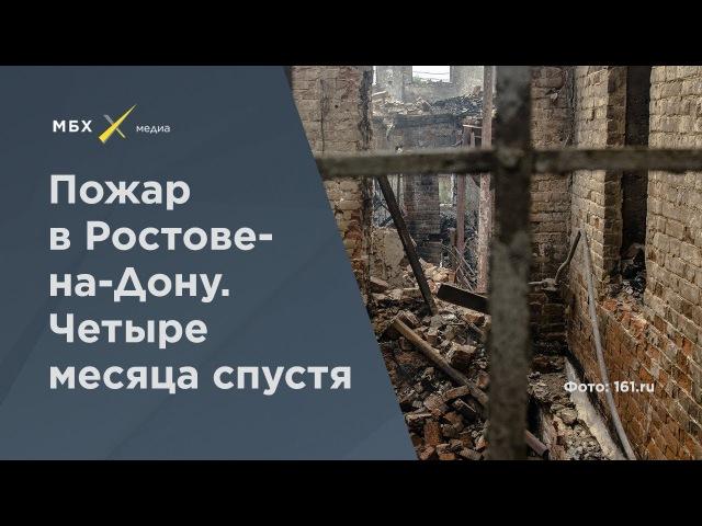 Пожар-на-Дону как ростовские погорельцы бьются за свои дома и земли
