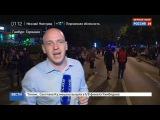 Новости на Россия 24  Сезон  Гамбург в огне демонстранты не спешат покидать улицы
