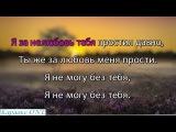 Меладзе Валерий   Я Не Могу Без Тебя     Караоке версия Full HD