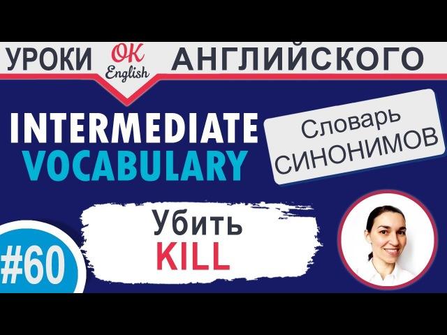 60 Kill - убить. 📘 Intermediate vocabulary, synonyms - Английский словарь| OK English