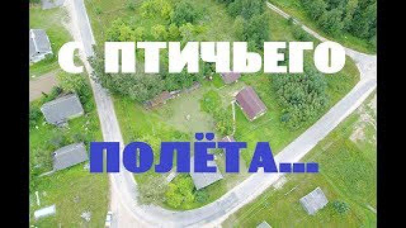 Летаем над моей деревней!Красоты ПсковщиныFly over my village!