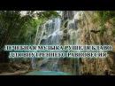 Лечебная музыка Рушеля Блаво для внутреннего равновесия