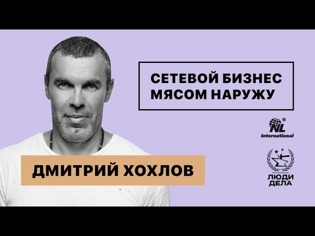 Дмитрий Хохлов Сетевой Бизнес Мясом Наружу