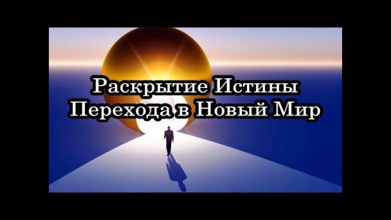 РАСКРЫТИЕ ИСТИНЫ ПЕРЕХОДА В НОВЫЙ МИР. Ченнелинг Иерархии Времени
