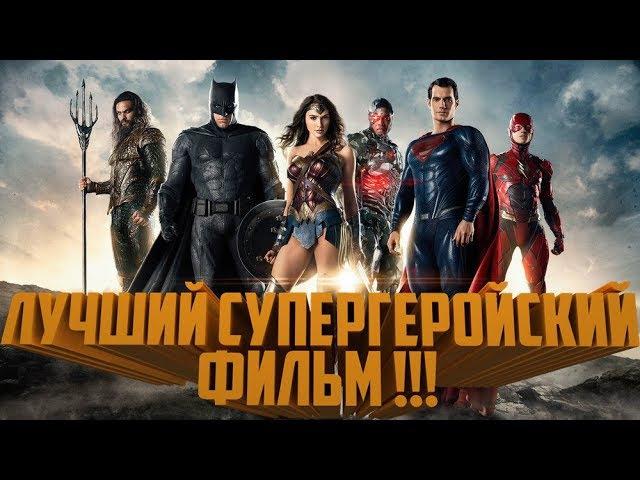 Лига Справедливости - ЛУЧШИЙ СУПЕР ГЕРОЙСКИЙ ФИЛЬМ!