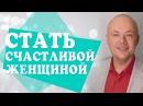 СТАТЬ СЧАСТЛИВОЙ ЖЕНЩИНОЙ с Денисом Косташ