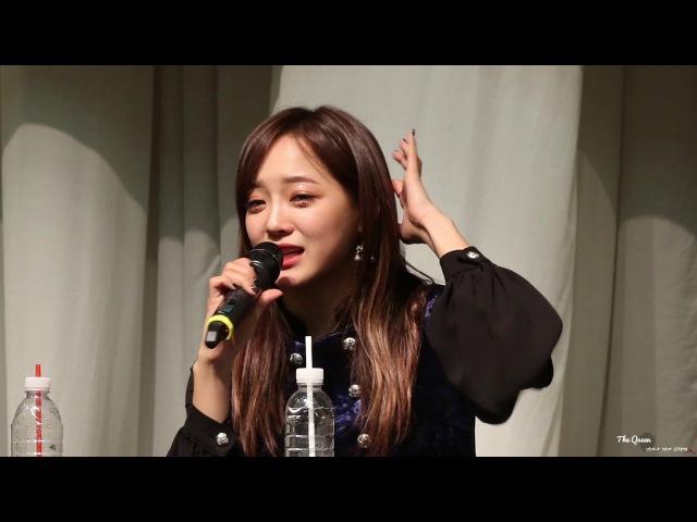 180204 구구단(gugudan)- 네번째 미니 앨범' Act.4 Cait Sith' 발매 기념 목동 팬사인회 마무리 세정 MC