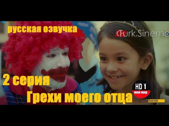 Грехи моего отца 2 серия русская озвучка от Ирины Котовой
